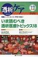 透析ケア 23-12 2017.12 透析と移植の医療・看護専門誌