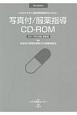 写真付/服薬指導CD-ROM<更新版> 2017.9 わかりやすい薬剤情報提供のための