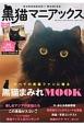 黒猫マニアックス (2)