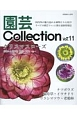 園芸Collection (11)