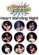 イケてるハーツ 1stワンマンライブ Heart Warming Night