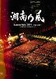 SummerHolic 2017 -STAR LIGHT- at 横浜 赤レンガ 野外ステージ