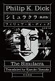 シミュラクラ<新訳版>
