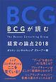 BCGが読む 経営の論点 2018