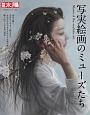 写実絵画のミューズたち 日本のこころ256