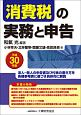 消費税の実務と申告 平成30年