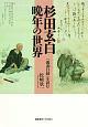 杉田玄白 晩年の世界 『い斎日録』を読む
