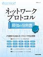 ネットワークプロトコル 最強の指南書 日経ITエンジニアスクール