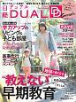 """日経DUAL Special! """"教えない""""幼児教育"""