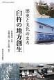 歴史と文化のまち 臼杵の地方創生
