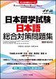 日本留学試験 日本語 総合対策問題集 EJU対策シリーズ