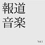 報道音楽 Vol.1