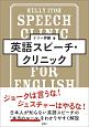 英語スピーチ・クリニック Speech Clinic for English Learners