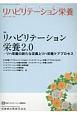 リハビリテーション栄養 1-1 リハビリテーション栄養2.0 リハ栄養の新たな定義とリハ栄養ケアプロセス
