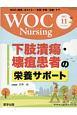 WOC Nursing 5-9 特集:下肢潰瘍・壊疽患者の栄養サポート WOC(創傷・オストミー・失禁)予防・治療・ケア