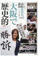 高校無償化裁判 たたかいの記録 大阪で歴史的勝訴 (2)