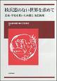 核兵器のない世界を求めて 池田眞規先生追悼著作集 反核・平和を貫いた弁護士 池田眞規