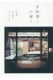 手仕事の家 広島 木の家 注文住宅 リノベーション(1)