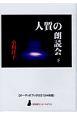 人質の朗読会(下) CD4枚組 〈声を便りに〉オーディオブック