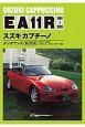 スズキカプチーノ メンテナンスBOOK EA11R 1991-1995