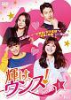 輝け、ウンス! DVD-BOX1