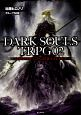 DARK SOULS TRPG LORD OF CINDER FALLEN (2)
