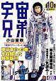 宇宙兄弟 スペシャルエディション 「疑惑のグリーンカード」編 (2)