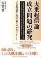大乗起信論成立問題の研究 『大乗起信論』は漢文仏教文献からのパッチワーク