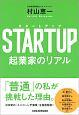 STARTUP 起業家のリアル