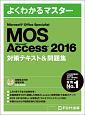 よくわかるマスター Microsoft Office Specialist Microsoft Access 2016 対策テキスト&問題集