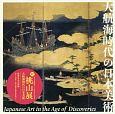 大航海時代の日本美術