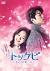 トッケビ〜君がくれた愛しい日々〜 DVD-BOX2[KEDV-0594][DVD]