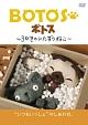 BOTOS(ボトス)~3びきのいたずらねこ~ Vol.1