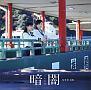 暗闇(B)(DVD付)