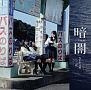 暗闇(C)(DVD付)