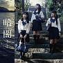 暗闇(D)(DVD付)
