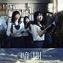 暗闇(E)(DVD付)