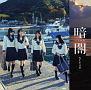 暗闇(F)(DVD付)
