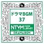 日本テレビ音楽 ミュージックライブラリー ~ドラマ BGM 37