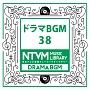日本テレビ音楽 ミュージックライブラリー ~ドラマ BGM 38