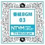 日本テレビ音楽 ミュージックライブラリー ~番組 BGM 03