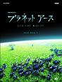 NHKスペシャル プラネットアース 新価格版 DVD BOX 1