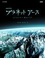 NHKスペシャル プラネットアース 新価格版 DVD BOX 2