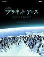 NHKスペシャル プラネットアース 新価格版 DVD BOX 3