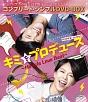 キミをプロデュース~Miracle Love Beat~ <オリジナル・バージョン> <コンプリート・シンプルDVD‐BOX>