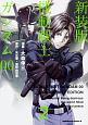 機動戦士ガンダム00<新装版> (2)