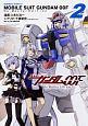 機動戦士ガンダム00F Re:Master Edition (2)