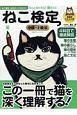 ねこ検定 公式ガイドBOOK 中級・上級編