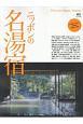 ニッポンの名湯宿 Discover Japan_TRAVEL