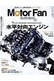 Motor Fan illustrated テクノロジーがわかると、クルマはもっと面白い(134)